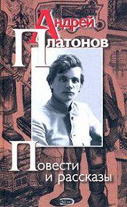 Андрей Платонов - Иван Великий