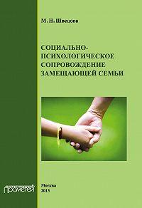 М. Швецова -Социально-психологическое сопровождение замещающей семьи