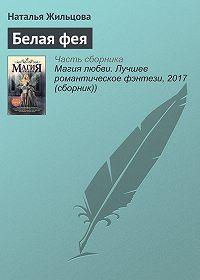 Наталья Сергеевна Жильцова -Белая фея