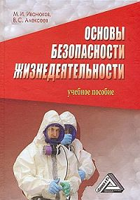 Виктор Сергеевич Алексеев, Михаил Иванович Иванюков - Основы безопасности жизнедеятельности