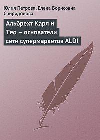Юлия Петрова -Альбрехт Карл и Тео – основатели сети супермаркетов ALDI
