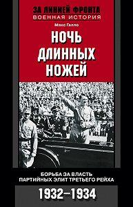 Макс Галло - Ночь длинных ножей. Борьба за власть партийных элит Третьего рейха. 1932-1934