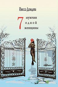 Инесса Давыдова - Семь мужчин одной женщины