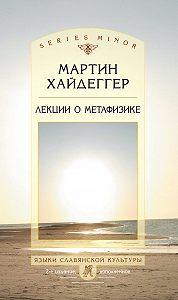 Мартин Хайдеггер -Лекции о метафизике