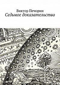 Виктор Печорин -Седьмое доказательство