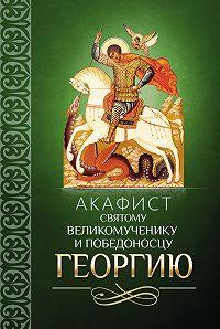 Сборник -Акафист святому великомученику и Победоносцу Георгию