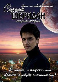 Сергей Шеридан -Неназло, авопреки, или Можно я побуду счастливым?