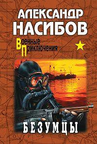 Александр Насибов -Безумцы