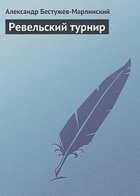 Александр Бестужев-Марлинский -Ревельский турнир