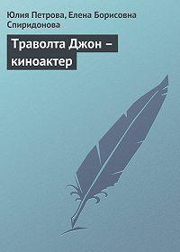 Елена Борисовна Спиридонова -Траволта Джон – киноактер