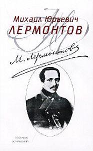 Михаил Лермонтов -Вадим