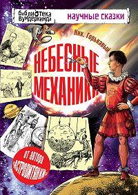 Николай Горькавый -Небесные механики