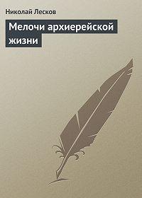 Николай Лесков -Мелочи архиерейской жизни