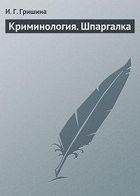 И. Гришина -Криминология. Шпаргалка