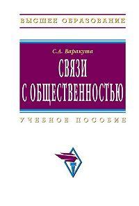 Сергей Алексеевич Варакута -Связи с общественностью: учебное пособие