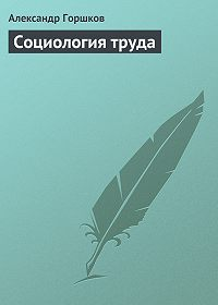 Александр Горшков -Социология труда