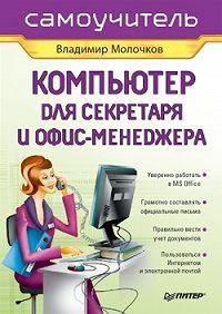 Владимир Молочков -Компьютер для секретаря и офис-менеджера