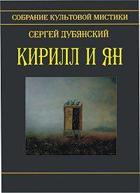 Сергей Дубянский -Кирилл и Ян (сборник)