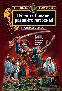 Сергей Зверев -Налейте бокалы, раздайте патроны!