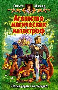 Ольга Мяхар - Агентство магических катастроф