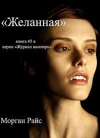 Морган Райс -Желанная