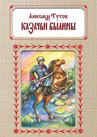 Александр Тутов -Казачьи былины