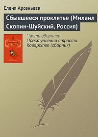 Елена Арсеньева -Сбывшееся проклятье (Михаил Скопин-Шуйский, Россия)