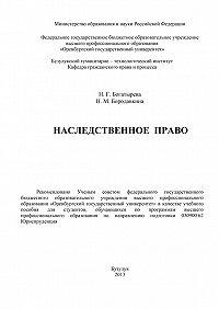 Наталья Бородавкина, Н. Богатырева - Наследственное право