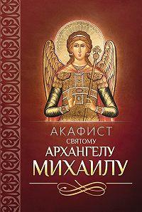 Сборник -Акафист святому Архангелу Михаилу