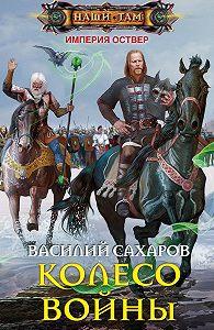 Василий Сахаров -Колесо войны