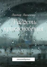 Виктор Василенко - Радость прикосновения
