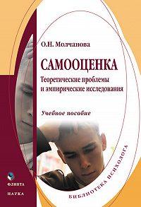 Ольга Молчанова -Самооценка. Теоретические проблемы и эмпирические исследования. Учебное пособие