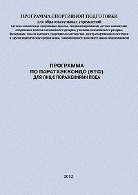 Евгений Головихин -Программа по паратхэквондо (ВТФ) для лиц с поражениями ПОДА