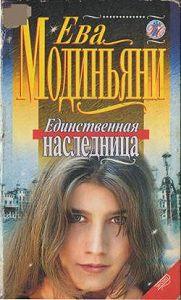 Ева Модиньяни -Единственная наследница