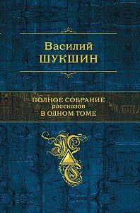 Василий Шукшин - Как мужик переплавлял через реку волка, козу и капусту
