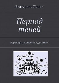 Екатерина Паньи -Период теней