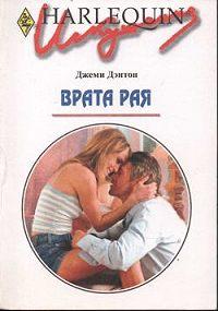Джеми Дентон -Врата рая