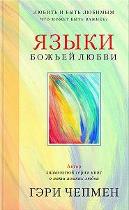 Гэри Чепмен -Языки Божьей любви