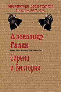 Александр Галин - Сирена и Виктория