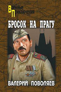 Валерий Поволяев - Бросок на Прагу (сборник)