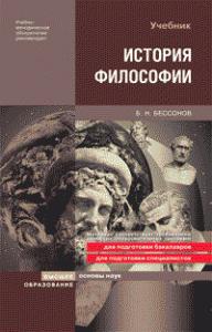 Борис Николаевич Бессонов -История философии