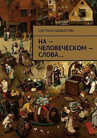 Светлана Башкатова -На– человеческом– слова