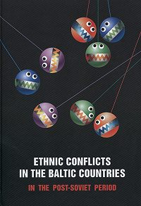Сборник статей -Ethnic Conflicts in the Baltic States in Post-soviet Period