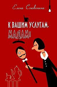 Елена Соковенина -К вашим услугам, мадам!