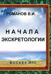 Вадим Романов - Начала экскретологии