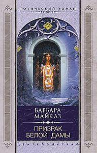 Барбара Майклз -Призрак Белой Дамы