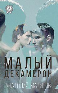 Анатолий Маляров -Малый Декамерон