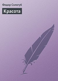 Федор Сологуб -Красота