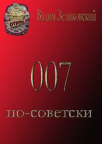 Вадим Зеликовский - 007 по-советски