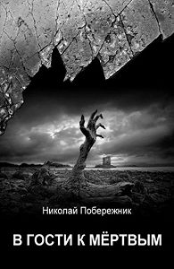 Николай Побережник -В гости к мертвым